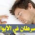 إليك أكبر المخاطر التي تصيب حياتك و جسمك إذا تركت هاتفك تحت الوسادة و أنت نائم / حذاري !