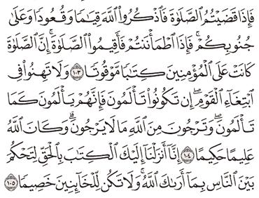 Tafsir Surat An-Nisa Ayat 101, 102, 103, 104, 105
