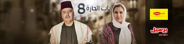 مواعيد عرض واعادة مسلسل باب الحارة الجزء الثامن في رمضان 2016