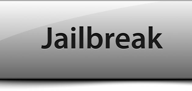 جيلبريك iOS 12 لجميع إصدارات ايفون من ٦إلى اكس