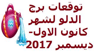 توقعات برج الدلو لشهر كانون الاول- ديسمبر 2017