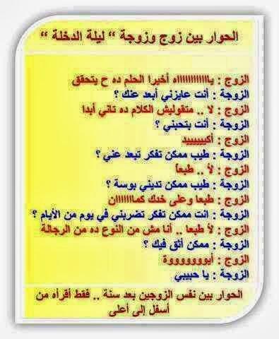حوار الزوج الزوجة ليلة الدخلة 1374991_186732944846