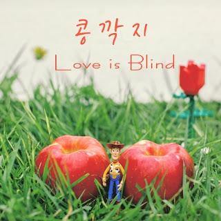 혜이니 (HEYNE), 민수 (Minsoo) – 콩깍지.mp3