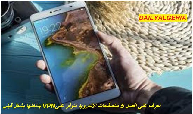 تعرف على  أفضل 5 متصفحات الأندرويد تتوفر على VPN بداخلها بشكل قبلي