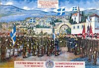 Η απελευθέρωση των Ιωαννίνων της 21ης Φεβρουαρίου 1913