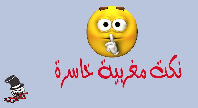 نكت مغربية خاسرة بزاف مضحكة جداً