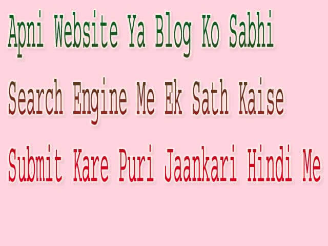 All Search Engines Me Website Aur Blog Ko Kaise Submit Kare