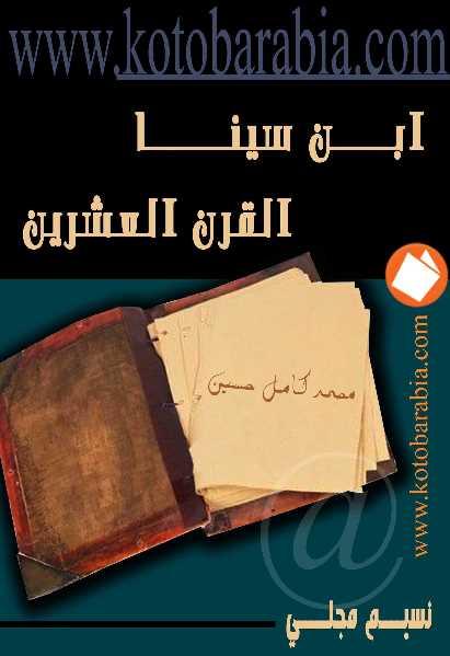 ابن سينا القرن العشرين pdf