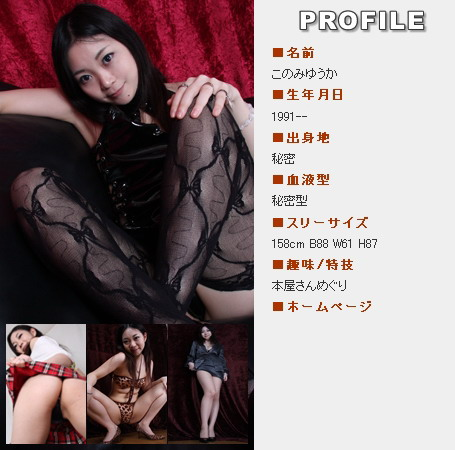 Wjinamitechannea 2012-05-08 Yuuka Konomi 04210