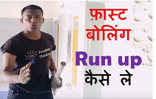 How To Get Your Run Up Right In Cricket   फ़ास्ट बोलिंग रन उप कैसे ले