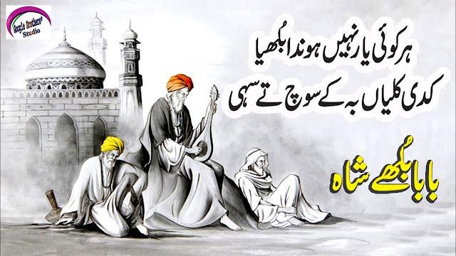 Baba Bulleh Shah Poetry 2019 | Sad Poetry | Bulleh Shah Shayari | Baba Bulleh Shah Kalam 2019
