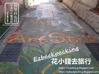 東海國際藝術街