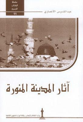 آثار المدينة المنورة - عبد القدوس الأنصاري , pdf