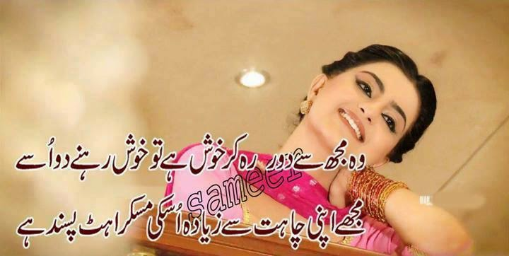 Best Heart Touching Urdu Poetry Images - Hindi Sms Funny