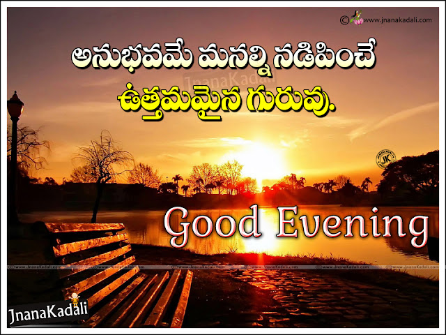 trending good evening most inspirational quotes wallpapers in Telugu, Telugu Good Evening
