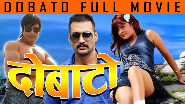 Nepali Movie - Dobato Full Movie HD
