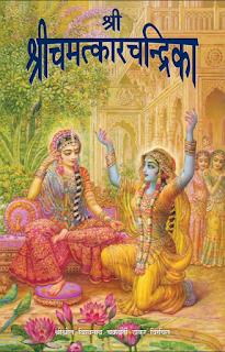 Shri-Chamatkar-Chandrika