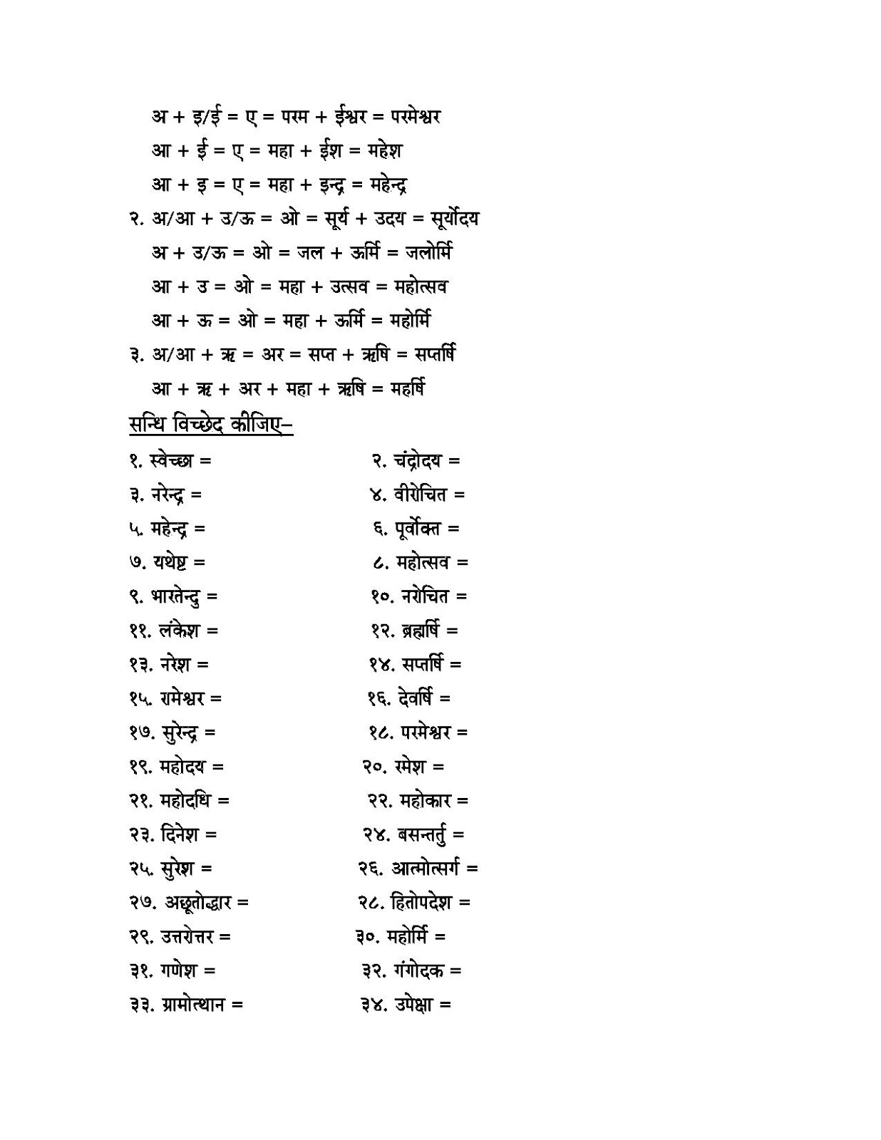 small resolution of Karak Worksheet For Class 5 - Awesome Worksheet