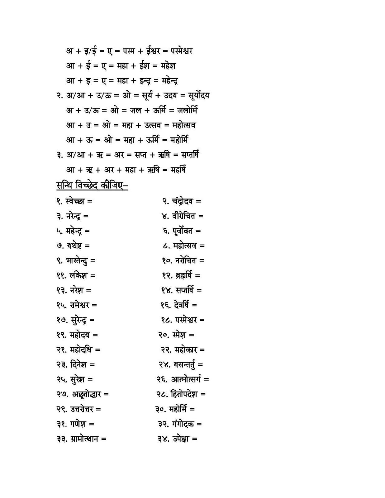 hight resolution of Karak Worksheet For Class 5 - Awesome Worksheet