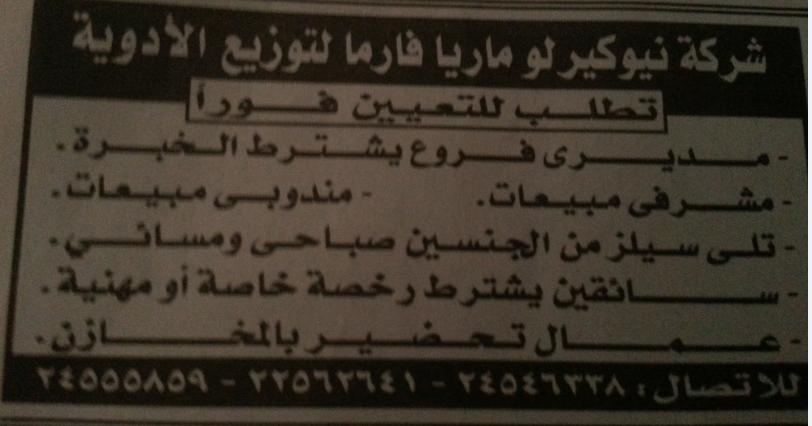 وظائف خالية فى شركة نيو كيرلو ماريا فارما لتوزيع الادوية فى مصر 2019