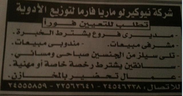 وظائف فى شركة نيو كيرلو ماريا فارما لتوزيع الادوية فى مصر 2021
