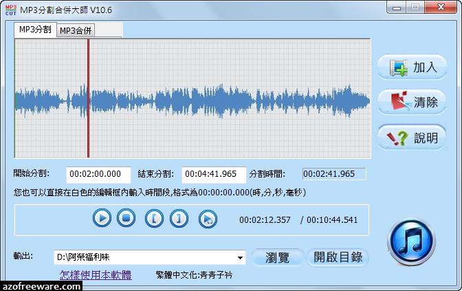 阿榮福利味 - 免費軟體下載: MP3分割合併大師 10.6 免安裝中文版 - 免費MP3切割合併軟體