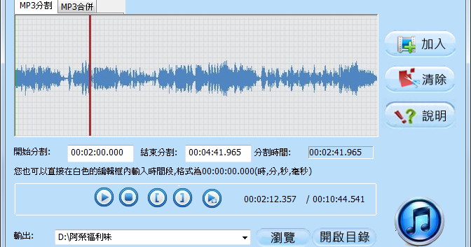 MP3分割合併大師 10.6 免安裝中文版 - 免費MP3切割合併軟體 - 阿榮福利味 - 免費軟體下載