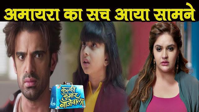 Good News :- Finally Sikandar breaches the truth, Sikandar Kulfi reunite in Kulfi Kumar Bajewala