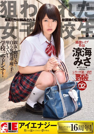To Be Gang-raped In Ryoumi Misa Targeted School Girls Devil Who Vol.02