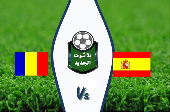 نتيجة مباراة اسبانيا ورومانيا اليوم 18-11-2019 التصفيات المؤهلة ليورو 2020