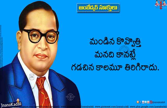Here is Best Thoughts by BR Ambedkar, Ambedkar Jayanthi Quotes in Telugu, Telugu Ambedkar Quotes with Images, BR Ambedkar Telugu Thoughts, Good Thoughts by BR Ambedkar,B.R. Ambedkar Telugu Quotes with Wallpapers, Ambedkar  Latest Telugu Thoughts, Ambedkar  Telugu Wallpapers, Ambedkar  Sayings in Telugu,