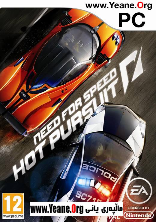 یاری بۆ كۆمپیوته‌ر Need for Speed: Hot Pursuit PC Game