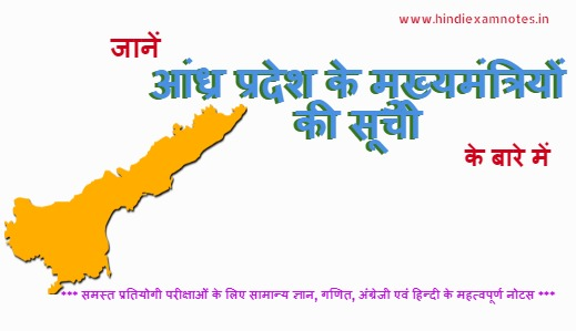 Know About List Chief Miniters of Andhra Pradesh in Hindi