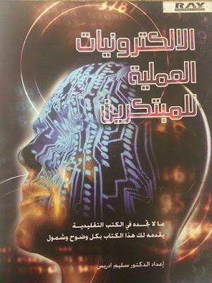 كتاب تعلم هندسة الالكترونيات