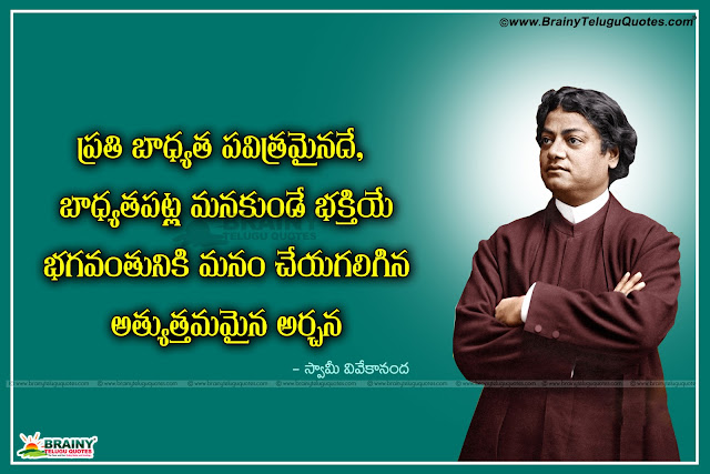Here is a Latest Telugu Manchi Maatalu by Swami Vivekananda in Telugu Language, Telugu Good Morning Nice Swami Vivekananda Wallpapers, Telugu  Swami Vivekananda Sayings and Most Inspiring Words, Success Quotations by Swami Vivekananda in Telugu, Life Messages by Swami Vivekananda, Awesome Telugu Language Swami Vivekananda Wallpapers, Best Swami Vivekananda Nice Useful Quotations online, Telugu Swami Vivekananda Solders Quotes,Swami Vivekananda Quotations In Telugu,Swami Vivekananda Teachings In Telugu,Swami Vivekananda Inspirational Quotes In Telugu,Swami Vivekananda Quotes In Telugu,Swami Vivekananda Morning Quotes,swami Vivekananda Telugu HD wallpapers