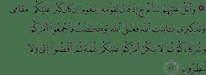 Surat Yunus Ayat 71