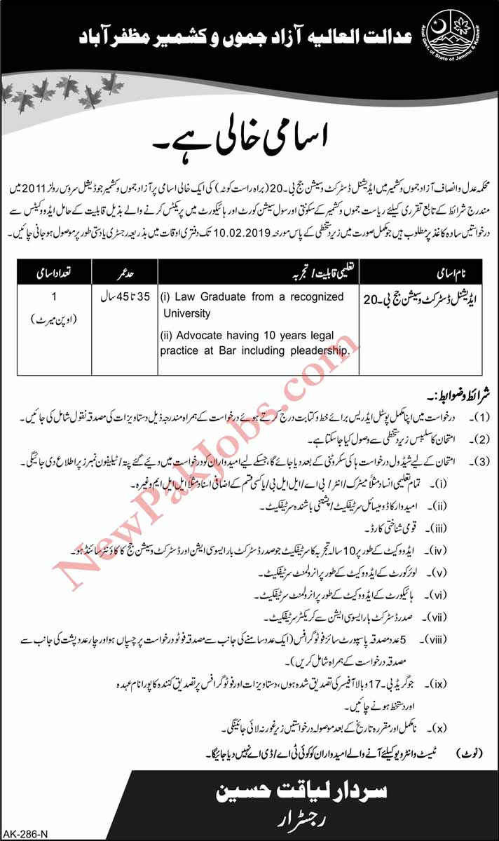 AJK Jobs in Additional District Session Judge 2019