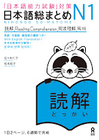 Nihongo Soumatome N1 Dokkai  日本語総まとめ N1 読解