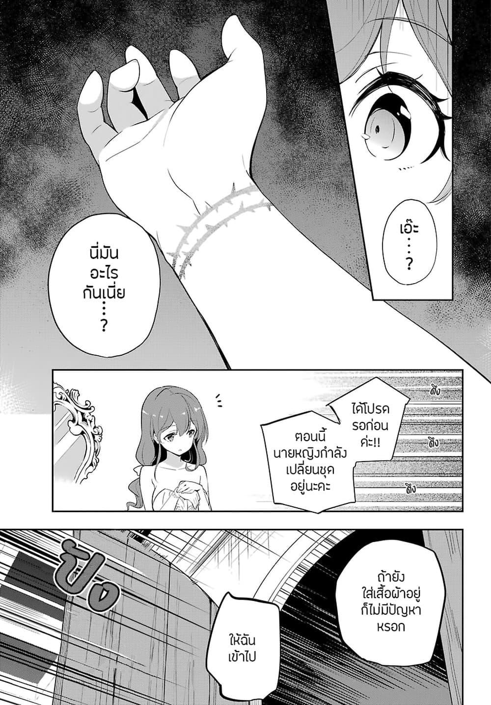 อ่านการ์ตูน Chichi wa Eiyuu Haha wa Seirei, Musume no Watashi wa Tenseisha ตอนที่ 13 หน้าที่ 13