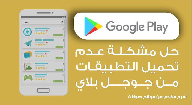 مشكلة عدم تحميل من جوجل بلاي