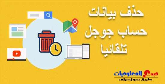 كيفية حذف بيانات حساب جوجل تلقائيا  حذف سجل النشاطات وحذف سجل البحث