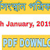 Karmasangsthan Newspaper 5th January, 2019 PDF Download