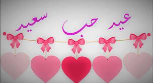 صور عيد الحب 2018 عيد الحب احلى مع حبيبي بوستات عيد حب سعيد