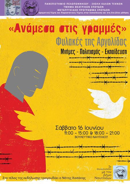 Διημερίδα Φυλακές και Προσωπικότητες της Αργολίδας: Μνήμες και σημερινή πραγματικότητα