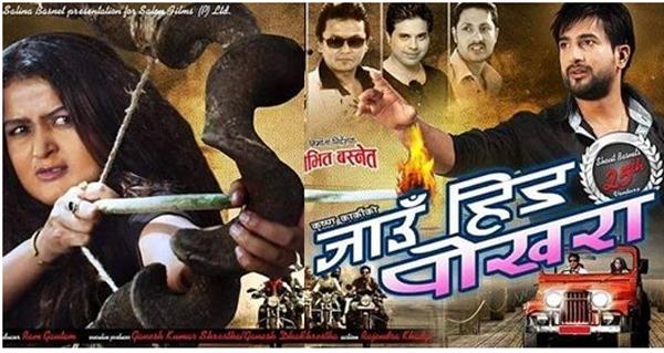 nepali film jaun hinda pokhara