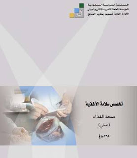 كتاب صحة الغذاءعملىpdf