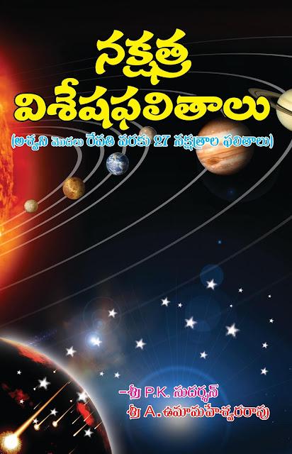 నక్షత్ర విశేష ఫలితాలు | Nakshatra Visesha Phalithalu
