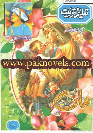 Taleem O Tarbeat May 2015