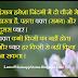 Life Shayari in Hindi Text - Motivative Shayari