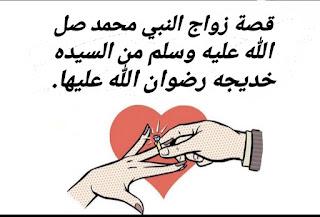 قصة زواج النبي محمد صل الله عليه وسلم من السيده خديجه رضوان الله عليها